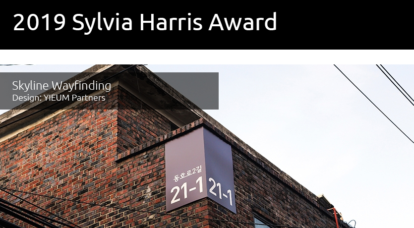 Click to View the 2019 Sylvia Harris Award