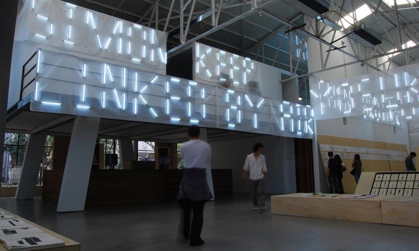 Entry Lights, X exhibition, Shenzhen Graphic Design Association, SenseTeam