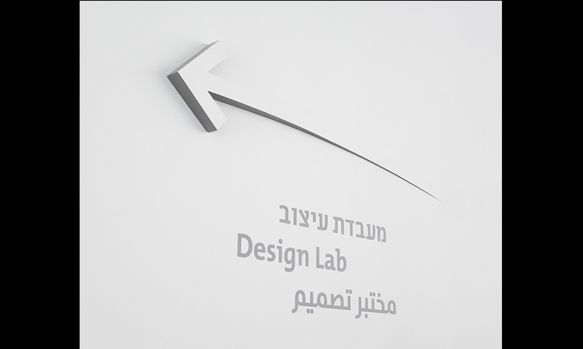 Arrow with Trilingual Text, Design Museum Holon Signage and Wayfinding, Adi Stern Design