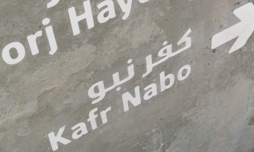 Example of Arabic and English Typography, Forgotten Cities Hiking Trails, Swiss Agency for Development and Cooperation, PenguinCube