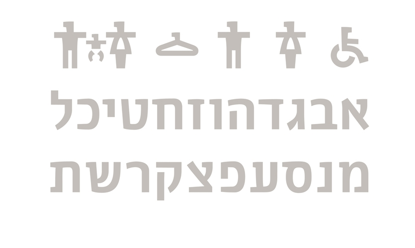 Custom Hebrew Typeface, Design Museum Holon Signage and Wayfinding, Adi Stern Design