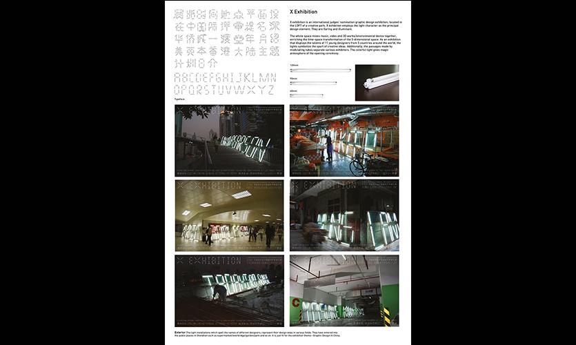 Exhibition Documentation, X exhibition, Shenzhen Graphic Design Association, SenseTeam