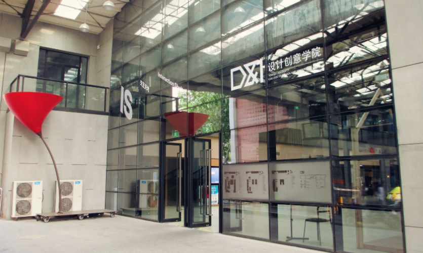 Fig. 1. Entrance to the College of Design & Innovation, Tongji University, Shanghai