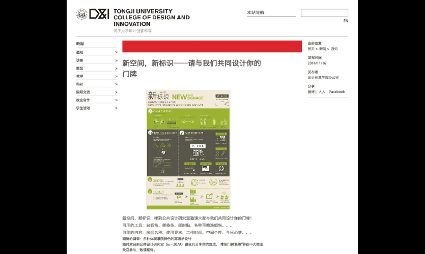 Fig. 11. The poster was posted on the D&I College website.