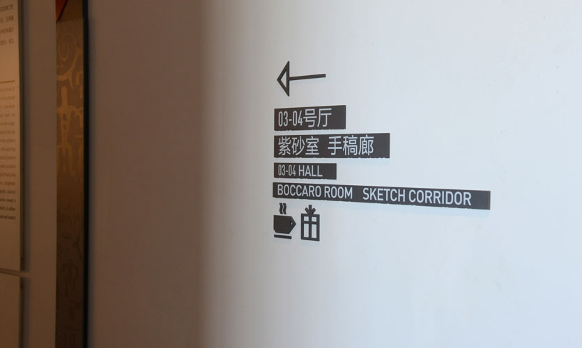 directional information clearly expressed in the interior