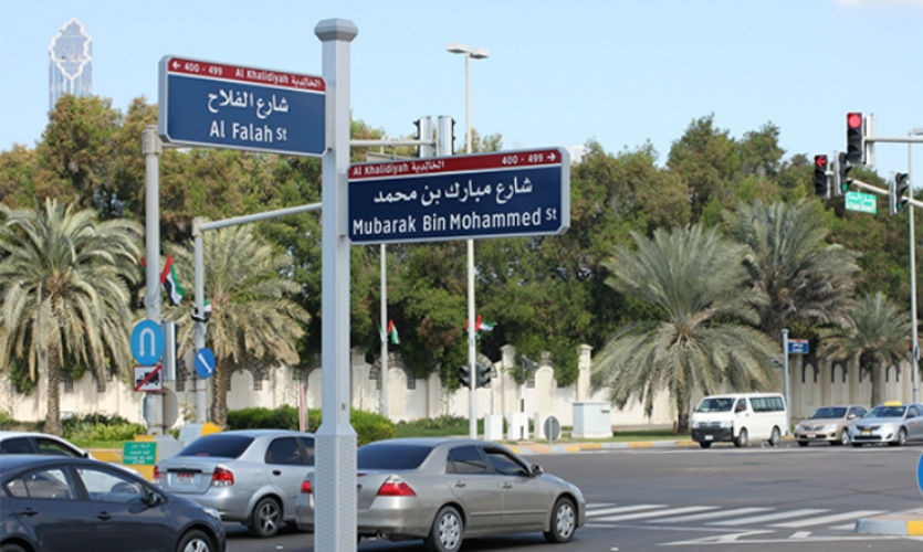 The signs, in English and Arabic, are porcelain enamel blades in aluminum frames. Pole designs are unique to each district.