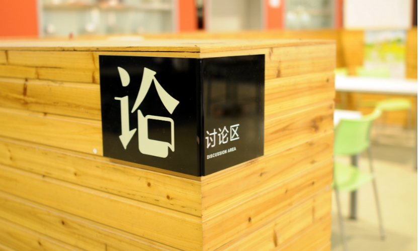 The signage and wayfinding system for Tongji University's new metalworking practice studio was created by the school's College of Design & Innovation.