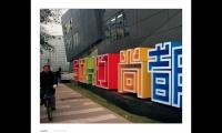 Exterior, Soho, Soho China, emerystudio