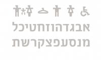 Custom Hebrew Typeface, Design Museum Holon Signage and Wayfinding, Adi Stern Design