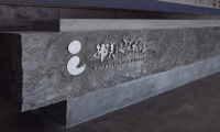 stainless stain was used for the service desk sign to mirror the signage material used outside