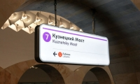Moscow Wayfinding: Suspended Metro Station Name Lightbox at Kuznetsky Most Metro Station