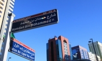 Abu Dhabi is a very dense metropolis, roughly the size of Boston, but until now has had no street signs or formal street names.
