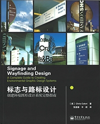 Chinese cover of Chris Calori's book, Signage and Wayfinding Design