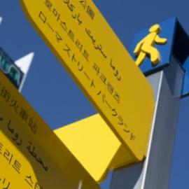 Brisbane Multilingual Pedestrian Signage
