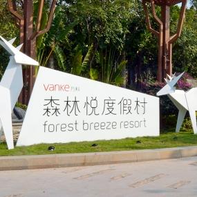 ORIGAMI - Forest Breeze Resort Sanya