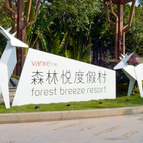 ORIGAMI - Forest Breeze Resort Sanya