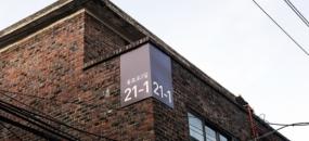 2019 SEGD Global Design Awards Sylvia Harris Winner, Skyline Wayfinding (image: sign mounted on top corner of building)