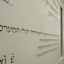 Dead Sea Scrolls, Royal Ontario Museum, Royal Ontario Museum