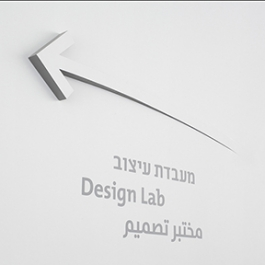 Design Museum Holon Signage and Wayfinding, Adi Stern Design