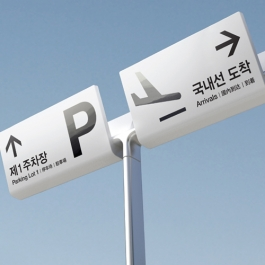 Gimpo International Airport: Info Inclusive for Everyone