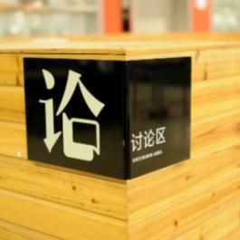 Tongji University Signage